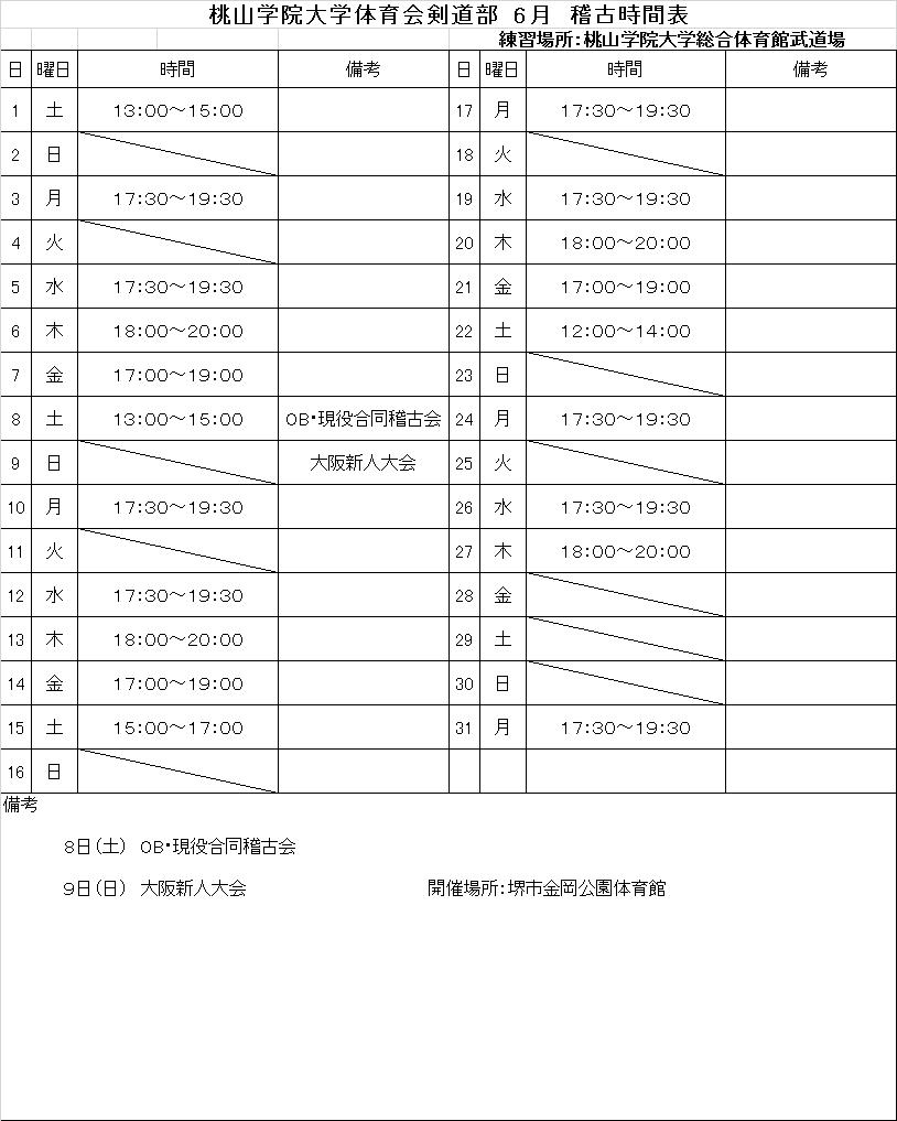2019年6月稽古表