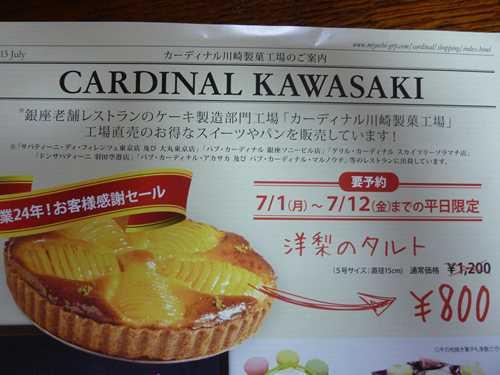 カーディナル 川崎 製菓 工場
