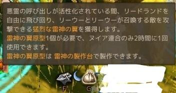 Inked雷神の翼_LI