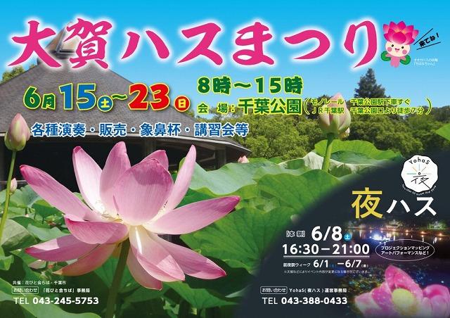 201905_oogahasu_matsuri_poster-1024x724_2019060717532942a.jpg