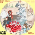 TVアニメ『はたらく細胞』のDVDレーベル