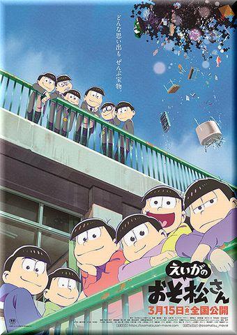 えいがのおそ松さん (2019)