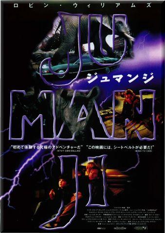 ジュマンジ (1995)