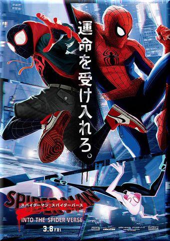 スパイダーマン:スパイダーバース (2018)