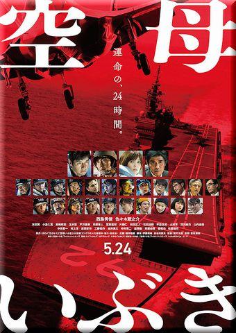 空母いぶき (2019)