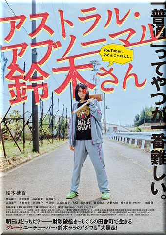 アストラル・アブノーマル鈴木さん (2018)
