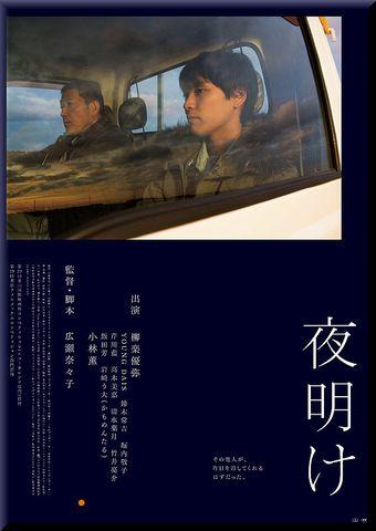 夜明け (2018)