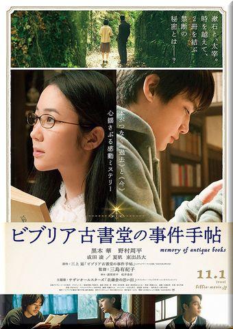 ビブリア古書堂の事件手帖 (2018)