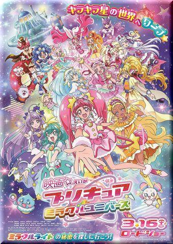 映画 プリキュアミラクルユニバース (2019)