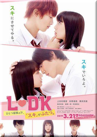 L・DK ひとつ屋根の下、「スキ」がふたつ。 (2019)