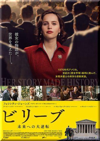ビリーブ 未来への大逆転 (2018)