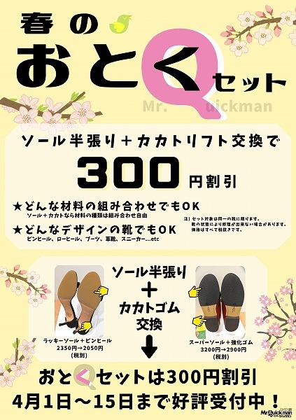 靴修理セット2