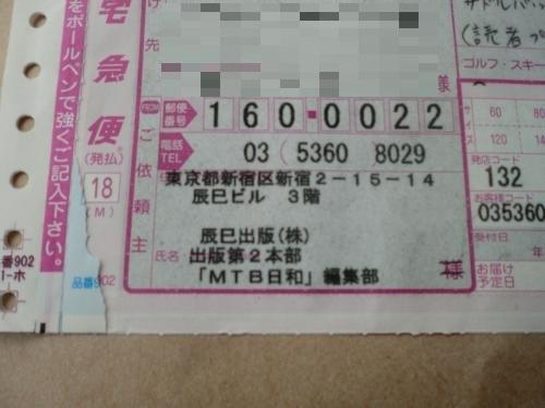 【MTB日和の懸賞プレゼントが当たった!】・3
