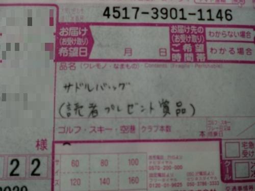 【MTB日和の懸賞プレゼントが当たった!】・4