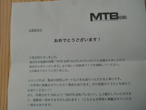 【MTB日和の懸賞プレゼントが当たった!】・6