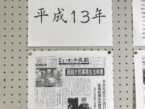 平成の記録とMTB日和vol.38・14
