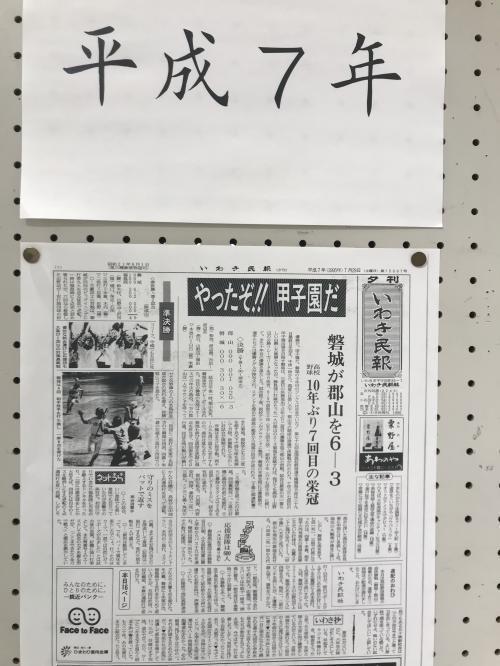 平成の記録とMTB日和vol.38・16