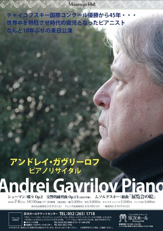 ガヴリーロフ(表) (566x800)