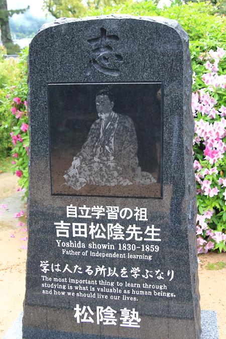 20190530松陰神社の碑石2
