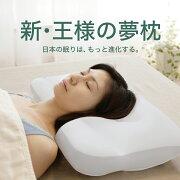 新 王様の枕