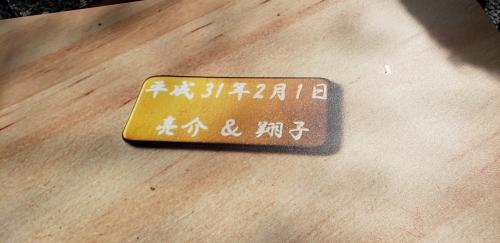 20190503 新井結婚式!_190504_0140