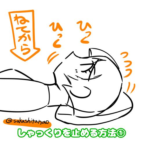 しゃっくり_01