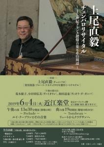 2019_06_04_recital_poster01.jpg