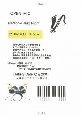 Naranoki_Jazz_Night_19-4_convert_20190410212752.jpg