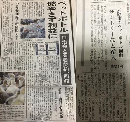 OsakacityTorikumi.jpg