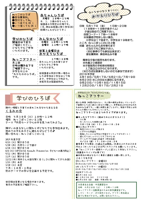 201905uraのコピー