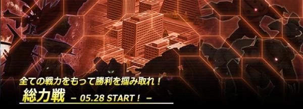基本プレイ無料の戦略戦略シミュレーションゲーム『ガンダムジオラマフロント』 「総力戦-05.28 START!-」を開催したぞ