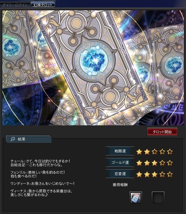 基本無料のアニメチックファンタジーオンラインゲーム『幻想神域』貴重なアイテムを獲得できる新システム「幻神タロット」を実装したぞ