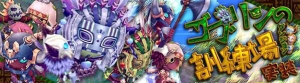基本無料のクロスジョブファンタジーMMORPG『星界神話』 新ダンジョン「ゴブリンの訓練場」&「異界・ソールネロ神殿」を実装したぞ
