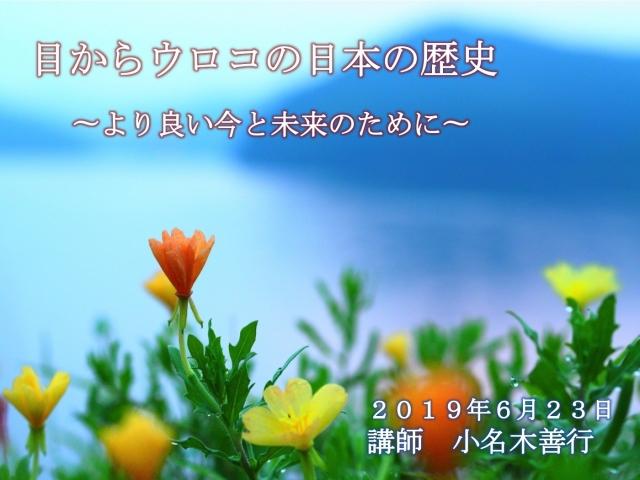20190623 第63回倭塾
