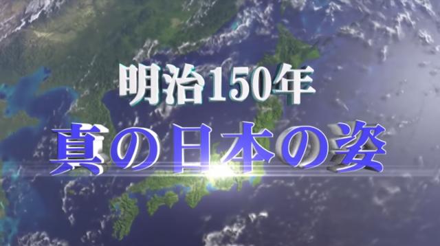20190522 明治150年 真の日本の姿