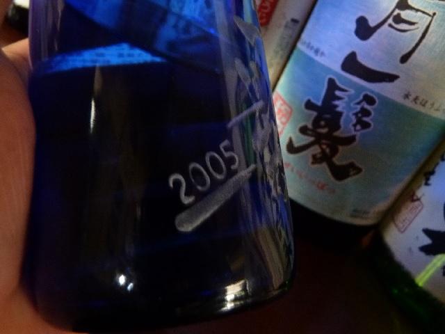 青一髪 2005を2019年に。
