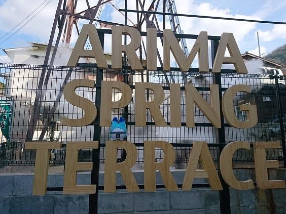 DSC_0853アリマ標識