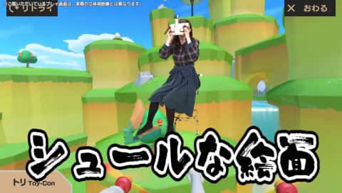 声優・田中美海がNintendo SwitchのVRで、あそぶ。