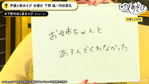 声優と夜あそび 2nd season 【水:下野紘×内田真礼】 #1 2019年4月10日 放送分