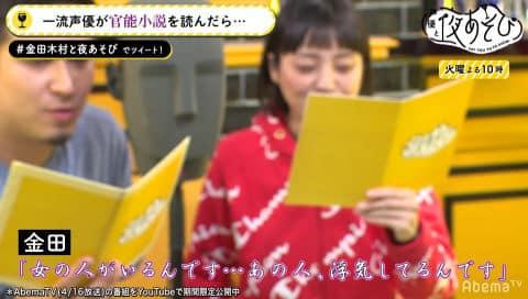声優と夜あそび 2nd season 【火:金田朋子×木村昴】 #2 2019年4月16日 放送分