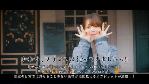 内田真礼 写真集メイキングDVD「まあや、フランスに行ってきましたっ!!」PV