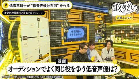 声優と夜あそび 2nd season 【月:安元洋貴×江口拓也】 #4 2019年4月29日 放送分