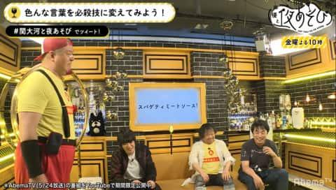 声優と夜あそび 2nd season 【金:関智一×大河元気】 #7 2019年5月24日 放送分