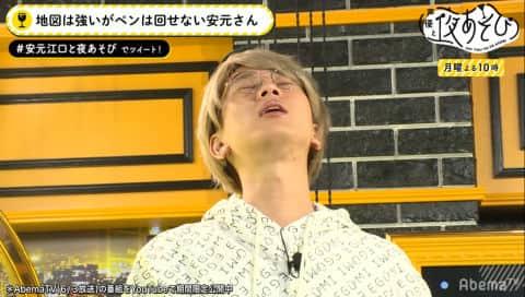 声優と夜あそび 2nd season 【月:安元洋貴×江口拓也】 #9 2019年6月3日 放送分