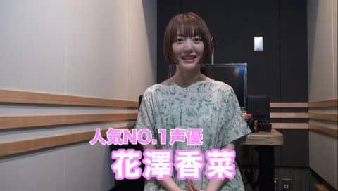 【もみ冬ちゃんねる】≪AIサユリ≫役に人気No.1声優 花澤香菜が決定!