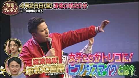 木村昴の自宅TV初公開!! 女子たちをトリコにするヒプマイとは!?【TBS】 『有吉ジャポン』4/26(金)
