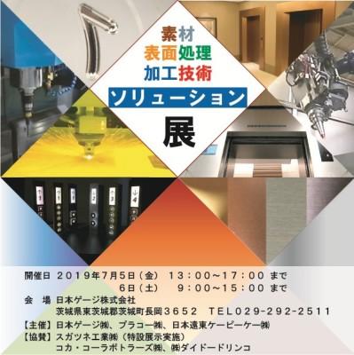 素材・表面処理・加工技術 ソリューション展 2019-400