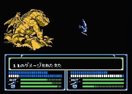 暗黒竜メディウス
