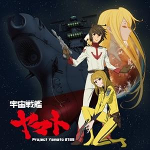 宇宙戦艦ヤマト2199