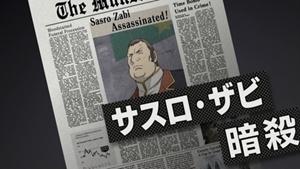 ジオン紙報道その1